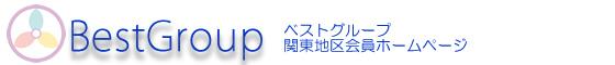 ベストグループ関東ブロック 会員交流ホームページ