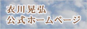 衣川晃弘公式ホームページ